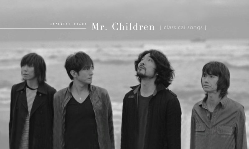adaymag-mr-children-02-e1533291611178-800x479