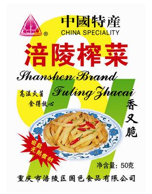 20180912中國榨菜