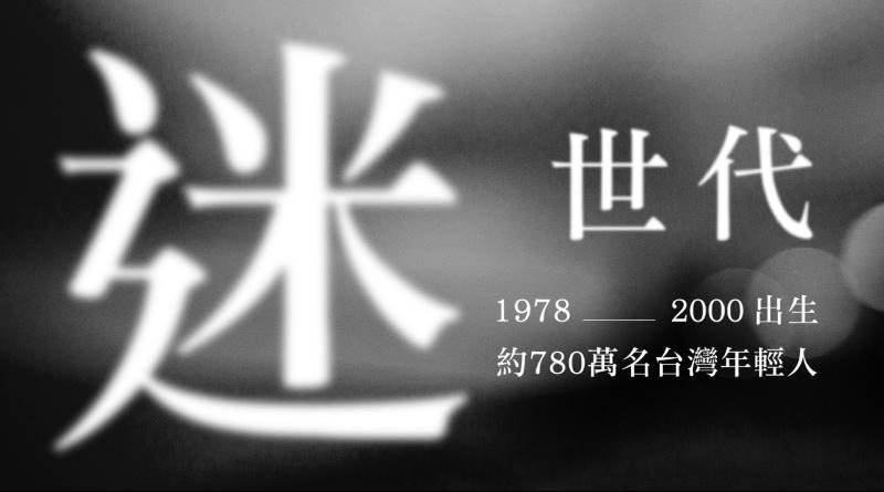780萬40歲以下的台灣迷世代  超過五成都想跟爸媽說的話