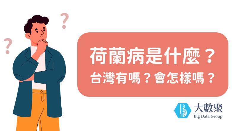 「荷蘭病」是什麼?台灣有嗎 我們應該如何防範未然?