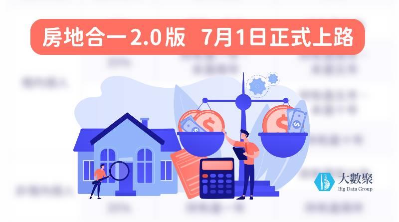 打炒房!房地合一税2.0版7月1日上路 一張圖看懂新稅制有多重