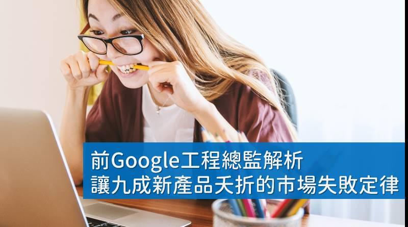 麥當勞賣過義大利麵?前Google工程總監解析 讓九成新產品夭折的市場失敗定律