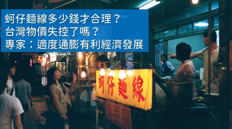 Dr.J/蚵仔麵線多少錢才合理?台灣物價失控了嗎?專家:適度通膨有利經濟發展